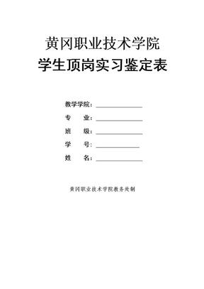 附件3  学生顶岗实习鉴定表.doc
