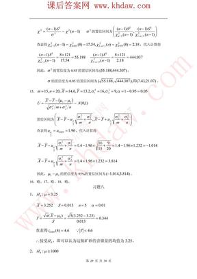概率论与数理统计课后答案.pdf
