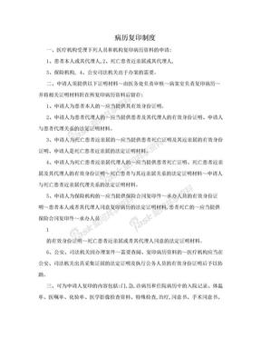 病历复印制度.doc