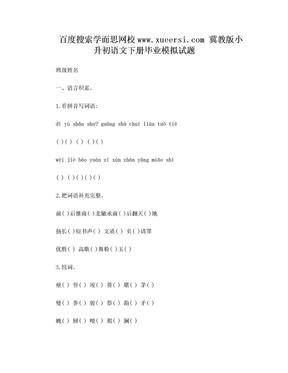 冀教版小升初语文试题.doc