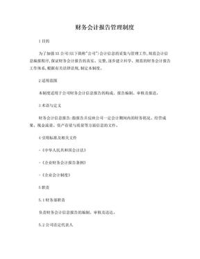 财务会计报告制度.doc