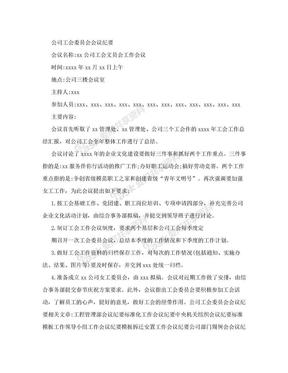 公司工会委员会会议纪要.doc