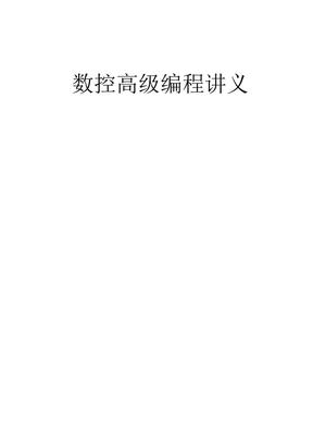数控高级编程讲义(宏程序).doc