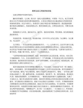 教师弘扬五四精神演讲稿.docx