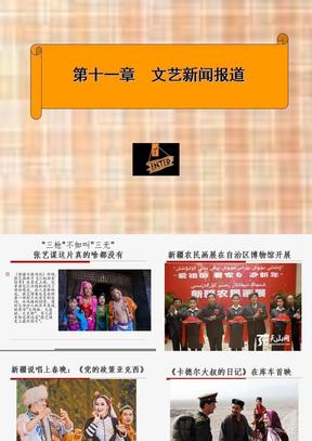 新大李宏刚:专业新闻报道11-文艺新闻.ppt