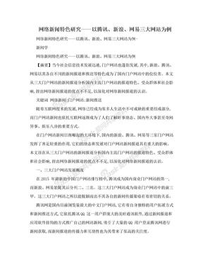 网络新闻特色研究——以腾讯、新浪、网易三大网站为例.doc