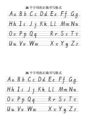 26个字母的正确书写格式.doc