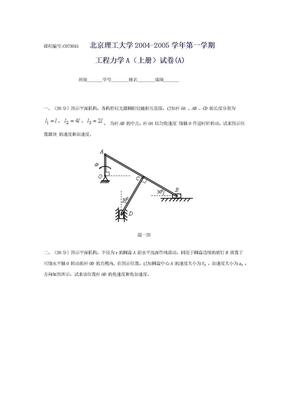 北理工工程力学.docx