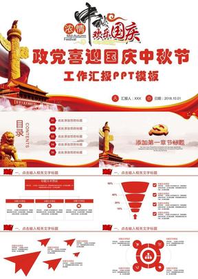 政党喜迎国庆中秋节工作汇报PPT模板