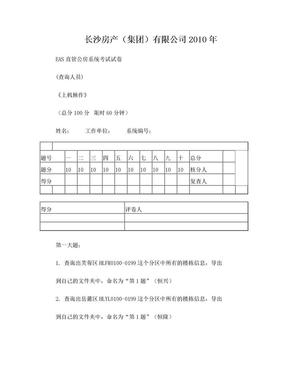 金蝶EAS直管公房系统考试试卷(查询人员).doc