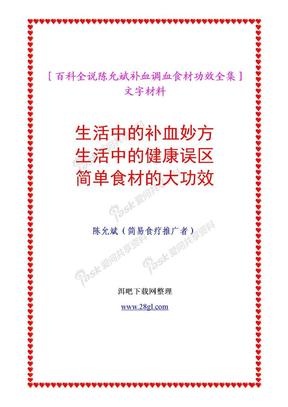 [百科全说]陈允斌补血调血食材功效:生活中的补血妙方、生活中的健康误区、简单食材的大功效.doc