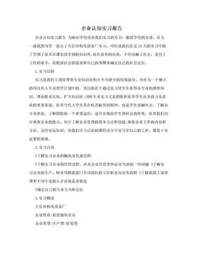 企业认知实习报告.doc