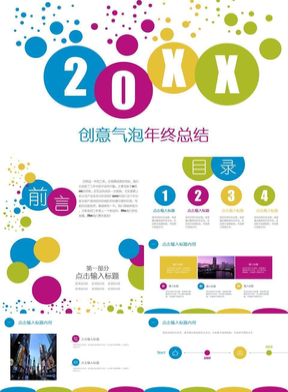 2019创意气泡年终总结PPT模板.pptx