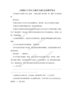 人教版六下语文主题学习成长足迹教学设计.doc
