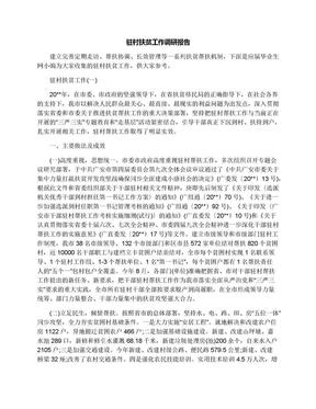 驻村扶贫工作调研报告.docx