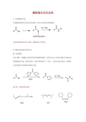 酸胺缩合反应的经验总结.pdf