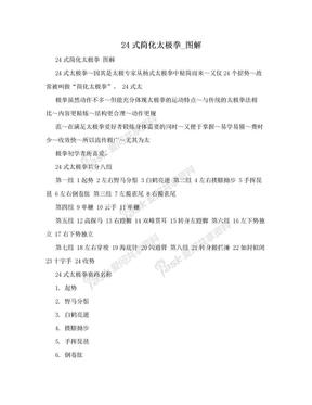 24式简化太极拳_图解.doc
