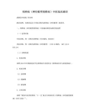 20130628项痹病神经根型颈椎病中医临床路径.doc