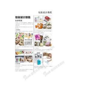 包装设计教程.doc