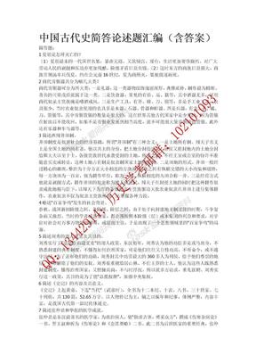 中国古代史简答论述题汇编.doc