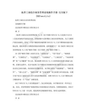 拓普工商综合业务管理系统操作手册-完全版下 (NXPowerLite).doc