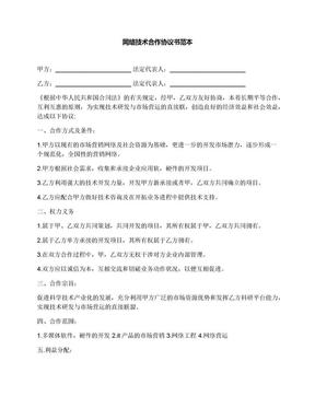 网络技术合作协议书范本.docx