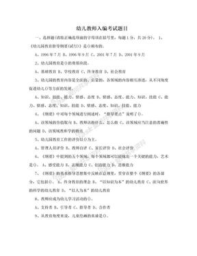 幼儿教师入编考试题目.doc