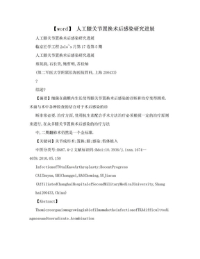 【word】 人工膝关节置换术后感染研究进展.doc