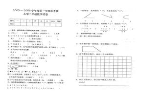 人教版文岭小学二年级(上)数学期末试卷(3).doc