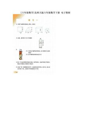 [六年级数学]北师大版六年级数学下册  电子教材.doc