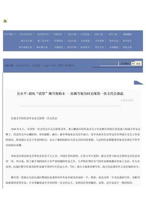 """胡风""""清算""""姚雪垠始末.doc"""