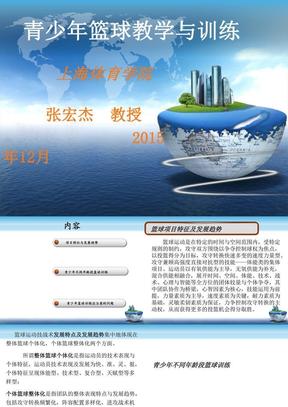 2015郑州青少年篮球教学与训练优秀课件.ppt