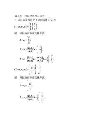 05第五章  相似矩阵及二次型.doc
