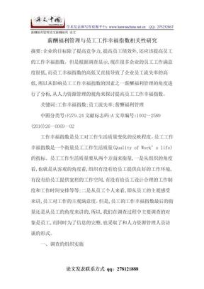 薪酬福利管理论文薪酬福利 论文.doc