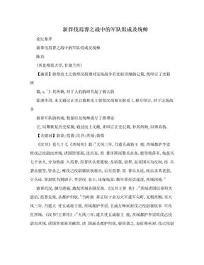 新莽伐焉耆之战中的军队组成及统帅.doc