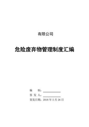 危险废弃物管理制度汇编.pdf