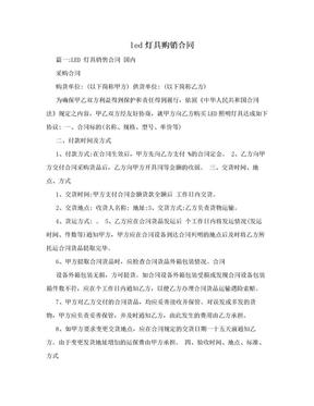 led灯具购销合同.doc