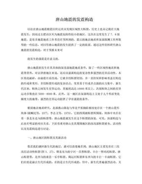 唐山大地震及构造描述.doc