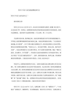 绍兴十年岳飞北伐的前期战事考证.doc