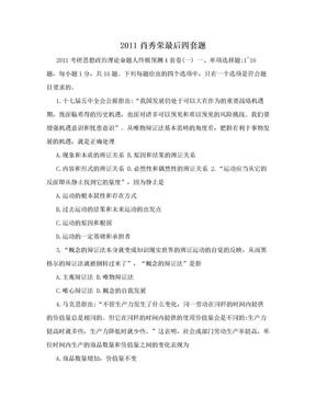 2011肖秀荣最后四套题.doc