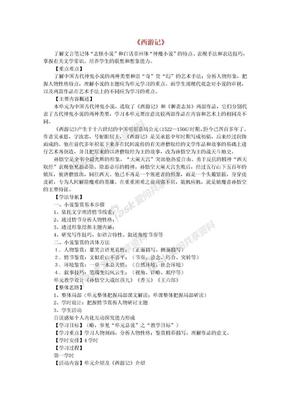 高中语文 2.3《西游记》教案 新人教选修《中国小说欣赏》.doc