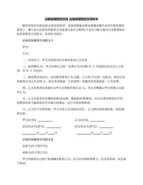店面房屋租赁合同_店面房屋租赁合同样本.docx