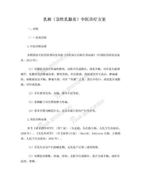 44 外科  乳痈(急性乳腺炎)中医诊疗方案(2017年版).doc