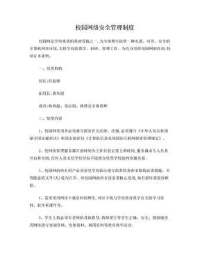 校园网络安全管理制度(初中部).doc