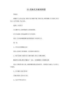 32式太极剑剑谱.doc