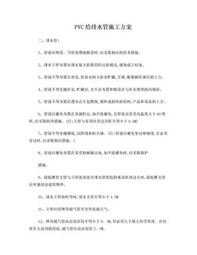 PVC给排水管施工方案.doc