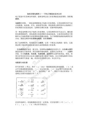 如何看懂电路图(超级完整版.doc