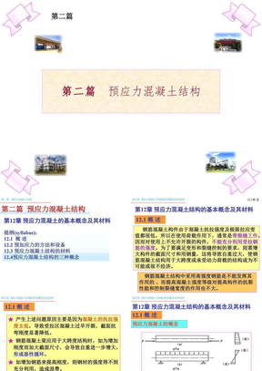 12_预应力溷凝土的基本概念及其材料.ppt