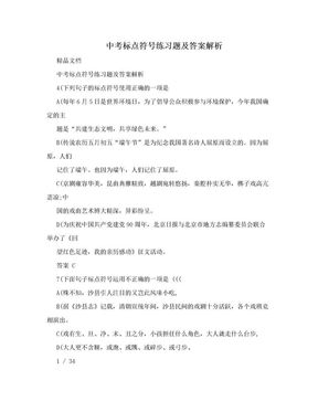 中考标点符号练习题及答案解析.doc