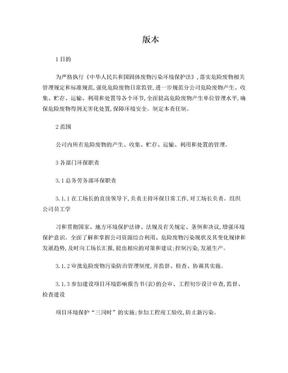 危险废物污染环境防治责任制.doc